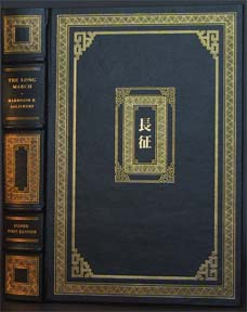 The Long March - 1st Edition/1st Printing. Harrison Evans Salisbury.
