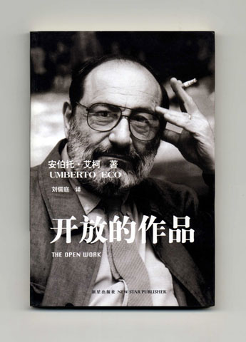 Kai Fang De Zuo Pin [the Open Work - Opera Aperta] - 1st Chinese Edition/1st Printing. Umberto Eco.