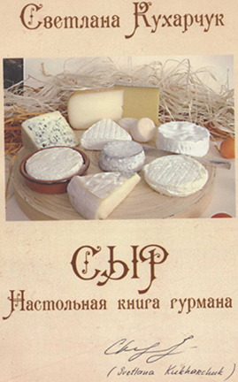 Cheese: The Connoisseur's Handbook - 1st Edition/1st Printing. Svetlana Kukharchuk-Redpath.