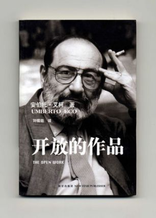 Kai Fang De Zuo Pin [the Open Work - Opera Aperta] - 1st Chinese Edition/1st Printing. Umberto Eco