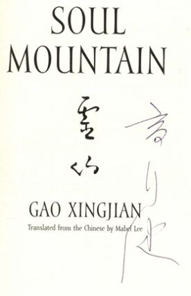 Soul Mountain - 1st UK Edition/1st Printing
